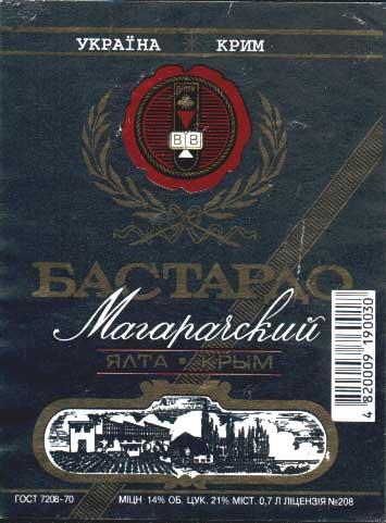 Бастардо магарачский